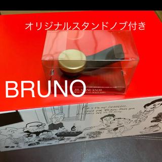イデアインターナショナル(I.D.E.A international)の新品未使用BRUNOコンパクトホットプレート赤 オプションパーツスタンドノブつき(ホットプレート)