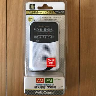 オームデンキ(オーム電機)のAM/FMポケットラジオ RADーP125NーW(ラジオ)