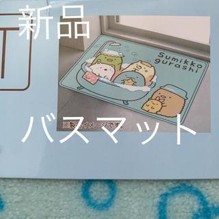 サンエックス(サンエックス)の新品☆サンエックス すみっコぐらし すみっこぐらし バスマット お風呂マット(バスマット)