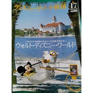 ディズニー(Disney)のディズニーリゾート物語 NO. 17(地図/旅行ガイド)