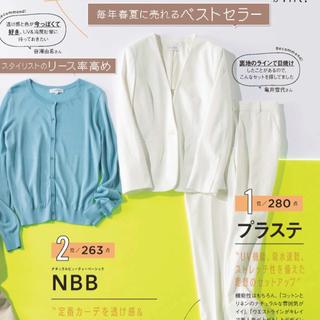 PLST - セット プラステ ホワイトスーツ
