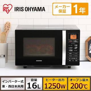 アイリスオーヤマ 電子レンジ オーブンレンジ(電子レンジ)