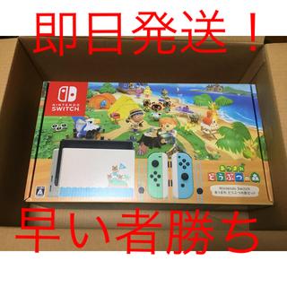 Nintendo Switch - 【新品未使用】Nintendo Switch あつまれ どうぶつの森セット 本体