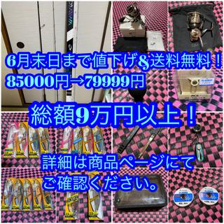 DAIWA - エギング セット 総額9万円分! ⚠️バラ売り不可