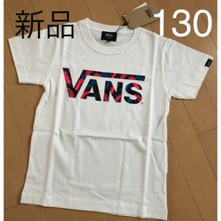 VANS - 新品 VANS 半袖 Tシャツ 130  リーフ柄 ホワイト 白