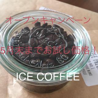 お試し価格 コーヒー豆 ICE COFFEE  400g(200g×2)