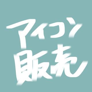 かふぇらてあつ森様専用(ゲームキャラクター)