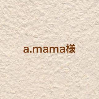 a.mama様専用ページ✧︎