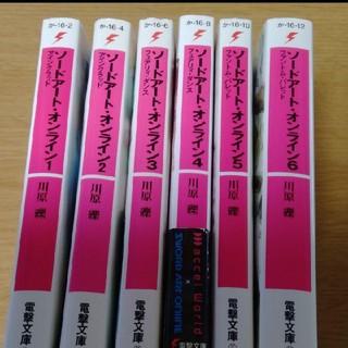 アスキーメディアワークス(アスキー・メディアワークス)のソードアート・オンライン  1 〜6巻(文学/小説)