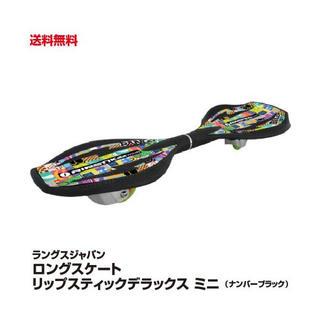 【新品未開封】ラングスジャパン リップスティックデラックス ミニ (スケートボード)