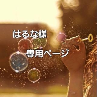 はるな様 専用ページ(切り抜き)