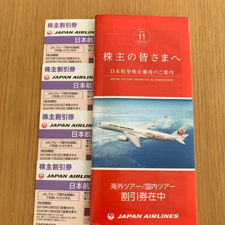 JAL(日本航空) - JAL 株主優待券 4枚 日本航空