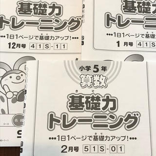 ガッケン(学研)のSAPIX☆4〜5年算数☆基礎トレ12〜2月分3冊セット(語学/参考書)