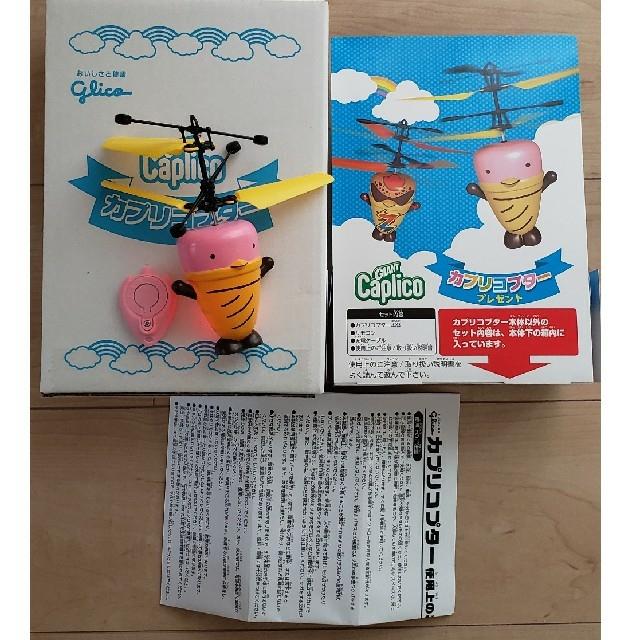 グリコ カプリコプター 非売品 景品 エンタメ/ホビーのおもちゃ/ぬいぐるみ(キャラクターグッズ)の商品写真