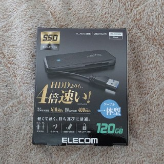 ELECOM - 新品未開封 エレコム 外付けSSD 120GB ESD-EC0120GBK
