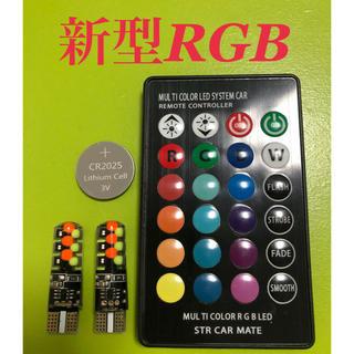 激安 最新RGB T10 16色 電池付 在庫わずか 新品........(汎用パーツ)
