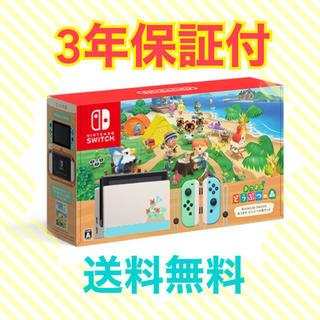 Nintendo Switch - Switch あつまれ どうぶつの森セット 本体同梱版 3年保証