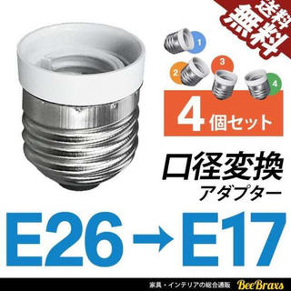 口金変換 E26 → E17 アダプタ 4個 電球 ソケット 白熱球 LED球 (映像用ケーブル)