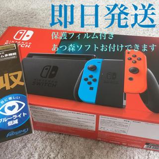 Nintendo Switch - Nintendo Switch ネオン 保護フィルム付き