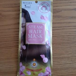 スチームヘアマスク(ヘアパック/ヘアマスク)