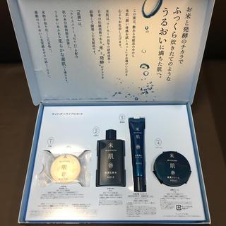米肌 トライアルセット(サンプル/トライアルキット)