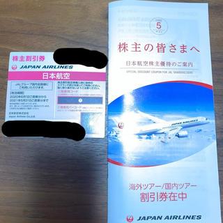 JAL 株主優待券 2020年(航空券)