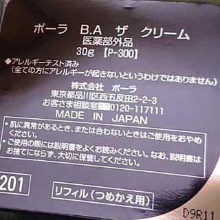 POLA - 【新品未使用・送料込!】POLA/ポーラ BA ザ クリーム  リフィル