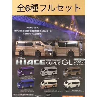 1/80 HIACE super GL ハイエース 全6種 ガチャ(その他)