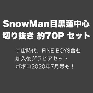 SnowMan目黒蓮中心切り抜き 約70P セット