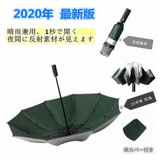 自動折りたたみ傘 ダークグリーン(傘)