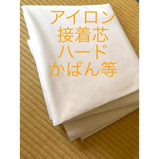 アイロン 接着芯 ハード カバン用 110cm巾 3m63cm(生地/糸)