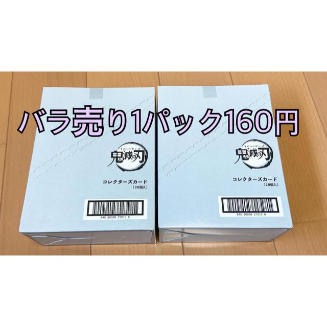 鬼滅の刃 コレクターズカード エンタメ/ホビーのおもちゃ/ぬいぐるみ(キャラクターグッズ)の商品写真
