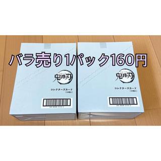 鬼滅の刃 コレクターズカード2