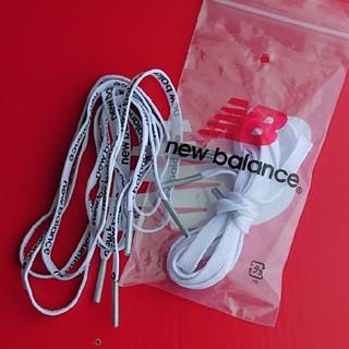 ニューバランス(New Balance)のニューバランス メモリーソール用靴紐(スニーカー)