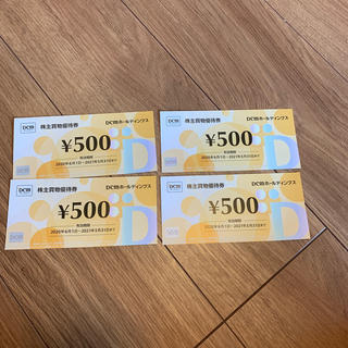 DCMホールディングス 株主買物優待券(2000円分)(ショッピング)