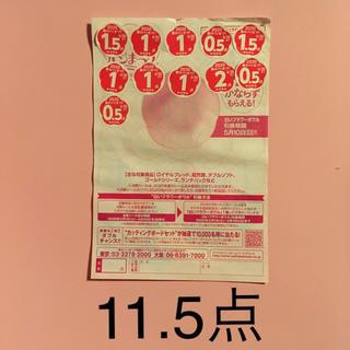 ヤマザキセイパン(山崎製パン)の【即日発送】ヤマザキ 春のパンまつり 11.5点(食器)