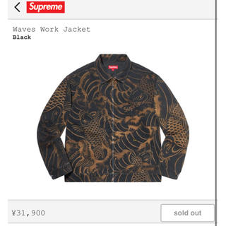 Supreme - Supreme Waves Work Jacket