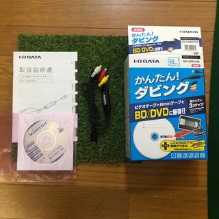 アイオーデータ(IODATA)のかんたん!ダビング ビデオテープや8ミリテープをBD/DVDに保存!!(その他)