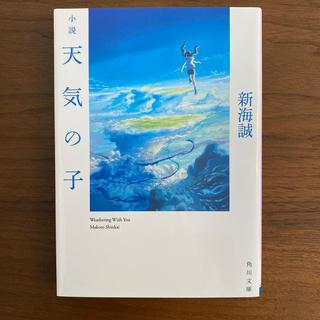 カドカワショテン(角川書店)の小説 天気の子(文学/小説)