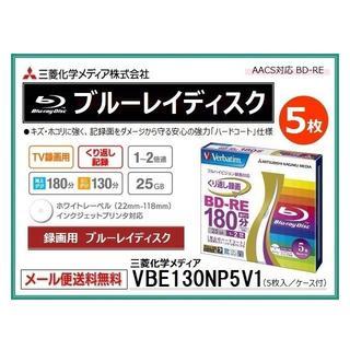 三菱 ブルーレイ × 5枚入 くり返し 地デジ録画対応 BD-RE 送料無料(その他)