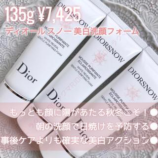 Dior - 【現品以上✦3本135g 7,425円相当】ディオールスノー ホワイトフォーム