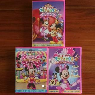 Disney - ミッキーマウス クラブハウス DVD ミニーシリーズ 3枚セット