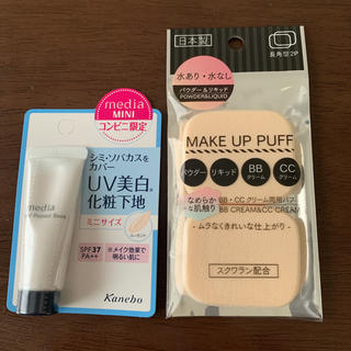 Kanebo - media  MINI 【10g】&MAKE UP PUFF【長角型2P】