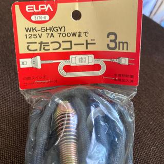 エルパ(ELPA)のこたつコード3m 125V 7A 700W(こたつ)