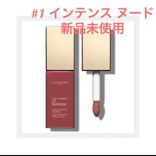 CLARINS - 【5/22発売新色】クラランス リップオイル 01 インテンス ヌード