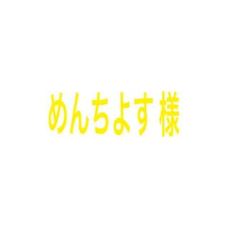めんちよす 様 専用ページ(コーヒー)