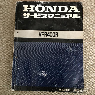 VFR400R III K〜L (NC30) サービスマニュアル(カタログ/マニュアル)