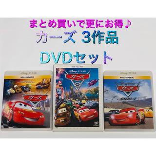 Disney - ☆★カーズ カーズ2 カーズクロスロード 3作品 DVDセット★☆ディズニー