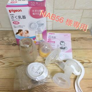 Pigeon - ピジョン 搾乳器(手動)