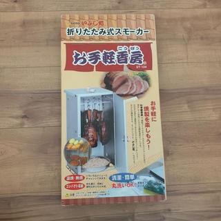 すぅさん専用 折りたたみ式スモーカー(調理器具)